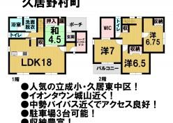 物件情報:津南店 久居野村町3,280