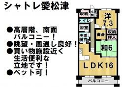 物件情報:津南店 シャトレ愛松津1390
