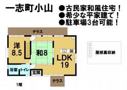 物件情報:津南店 一志町小山669