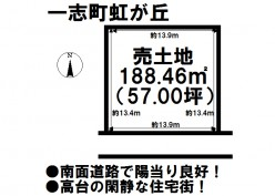 土地情報:津南店 一志町虹が丘