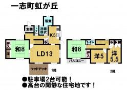 物件情報:津南店 一志町虹が丘980