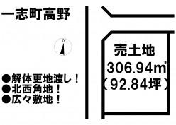 物件情報:津南店 一志町高野950