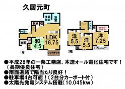 物件情報:津南店 久居元町3,200