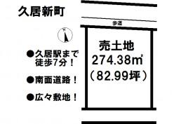 物件情報:津南店 久居新町1650
