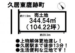 土地情報:津南店 久居東鷹跡町