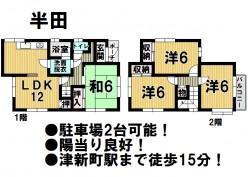 土地情報:津南店 半田1,180
