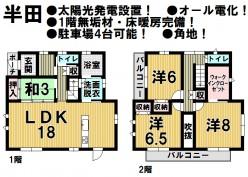 物件情報:津南店 半田2480
