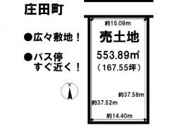物件情報:津南店 庄田町830