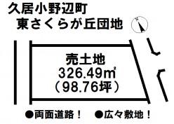 土地情報:津南店 久居小野辺町2180