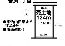 物件情報:津南店 岩渕1丁目940