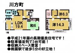 物件情報:津南店 川方町2,100