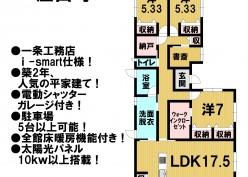 物件情報:津南店 庄田町3,280