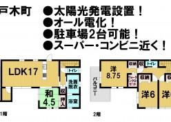 物件情報:津南店 戸木町2,450