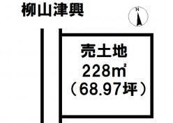 物件情報:津南店 柳山津興550