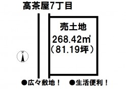 土地情報:津南店 高茶屋7丁目1160