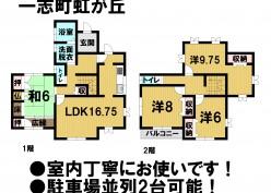 物件情報:津南店 一志町虹が丘1,280