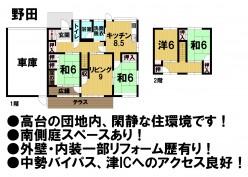 物件情報:津南店 野田870
