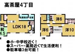 物件情報:津南店 高茶屋4丁目2,780