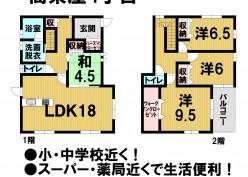 物件情報:津南店 高茶屋4丁目2,830