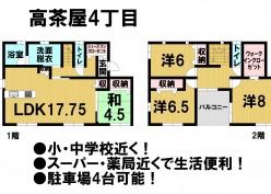物件情報:津南店 高茶屋4丁目2,880
