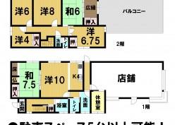 物件情報:津南店 高茶屋4丁目1,430