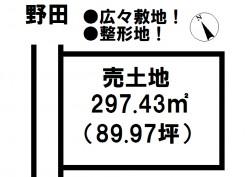 物件情報:野田680万