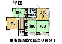物件情報:津南店 半田