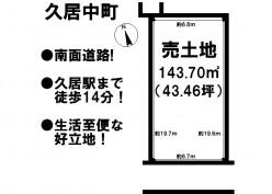 物件情報:津南店 久居中野
