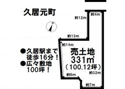 物件情報:津南店 久居元町