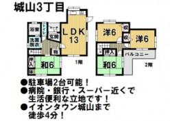 物件情報:津南店 城山3丁目1590