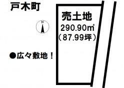 物件情報:津南店 戸木