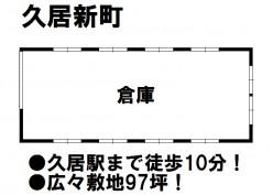 物件情報:久居新町2090