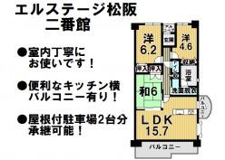 物件情報:津南店 松阪市川井町1280万