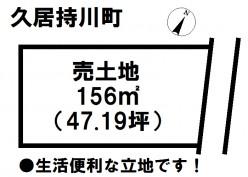 物件情報:津南店 久居持川700