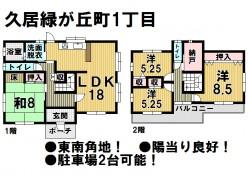 物件情報:津南店 緑ヶ丘1250