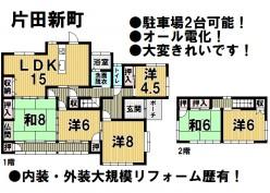物件情報:津南店 片田新町 1150万