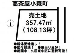土地情報:津南店 高茶屋小森980