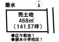 土地情報:津南店 垂水1100万