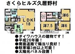 物件情報:久居野村町3280