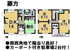 土地情報:津南店 藤方1200