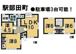 物件情報:津南店 駅部田町1080