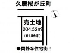 土地情報:津南店 久居桜が丘1390