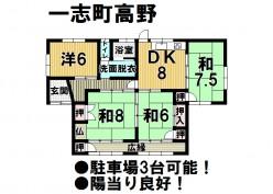 物件情報:津南店 一志高野940