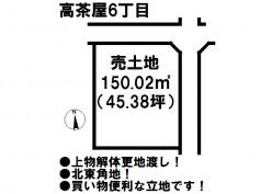土地情報:津南店 高茶屋580