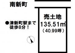 土地情報:津南店 南新町980