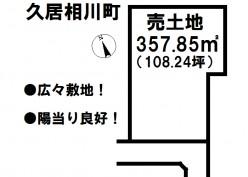 土地情報:津南店 久居相川1080
