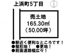 土地情報:津南店 上浜町5 1050