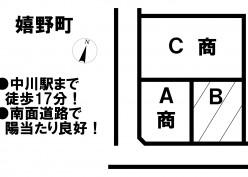 物件情報:津南店 嬉野町1,280