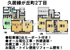 物件情報:津南店 久居緑ヶ丘2丁目1480