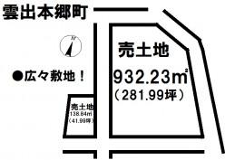 土地情報:津南店 雲出本郷町1600